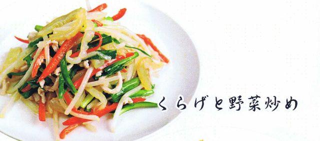 くらげと野菜炒め