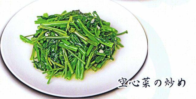 空心菜の炒め