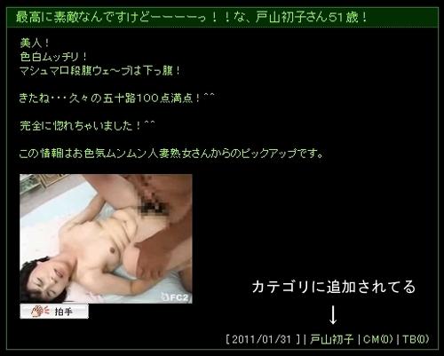 戸山初子さん51歳!