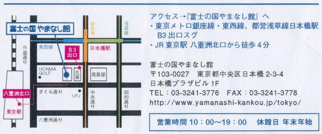 富士の国 やまなし館