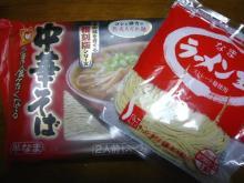 彩華ラーメン2-2