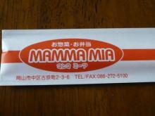 マンマミーア18
