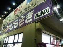 セルフむらさき高島店-外観