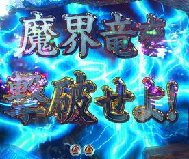 魔界竜・青