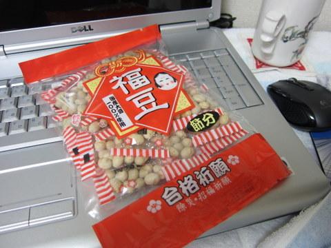 豆を食らう? (2)