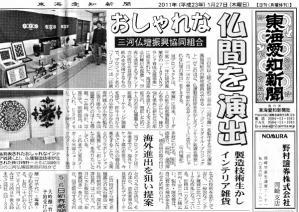 東海愛知新聞2011.1.27小