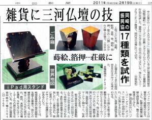 ソーゴンスタイル中日新聞11-2-19