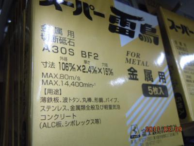 平成22年 3月9日  切断砥石 008