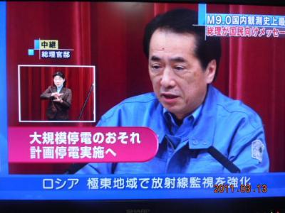 平成22年 3月 14日  地震 013