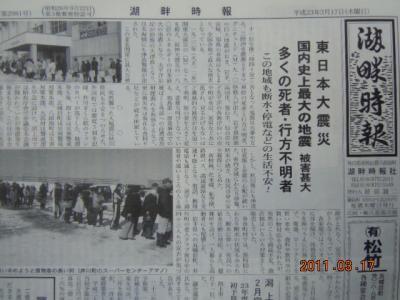 平成22年 3月 17日  森川商店 日中 017