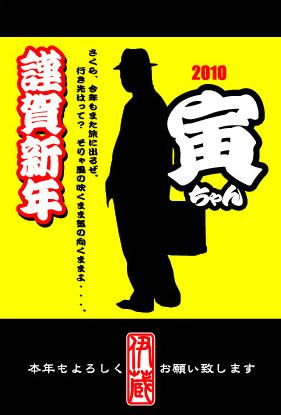 2010年賀