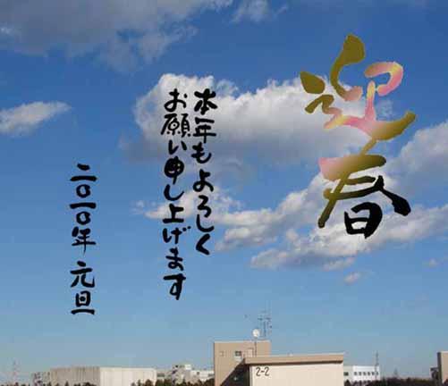 年賀状2010Web