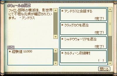 mabinogi_2013_02_13_005.jpg