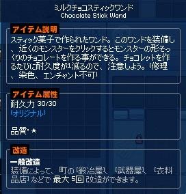 mabinogi_2013_02_16_018.jpg