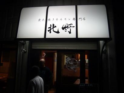 9月21日横浜飯