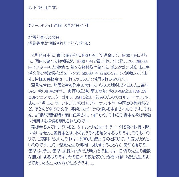 20110323 白山菊子ブログ 秋のIFACオペラ以下取りやめ