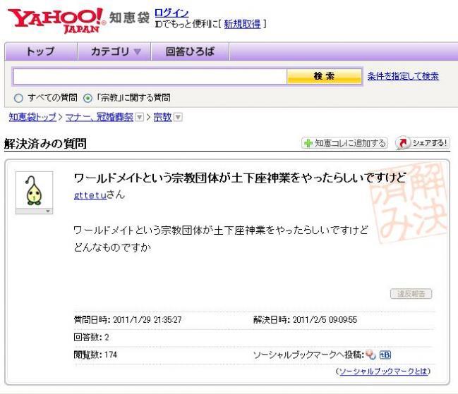 20110129 Yahoo! 土下座