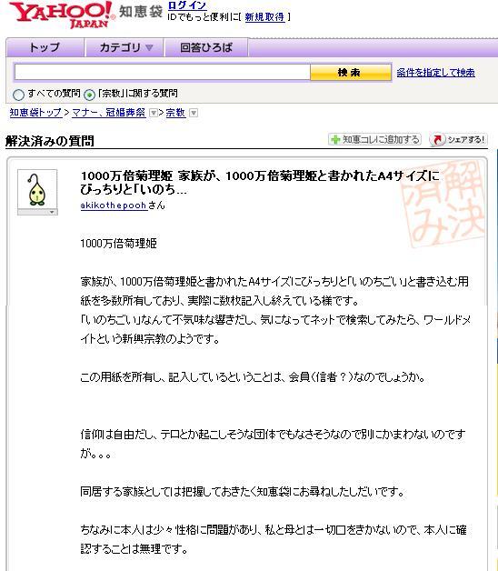20110305 Yahoo!いのちごい