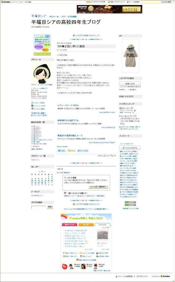 20110412 正装に準じた服装