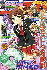 月刊少年エース2010年3月号