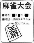 omoshiro1216.jpg