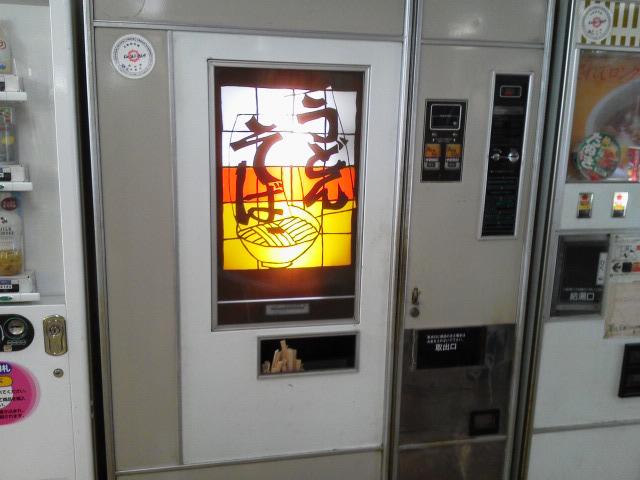 うだん!自販機!