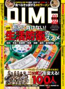 dime_cover.jpg
