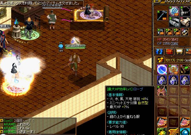 Ijigen20101110C.jpg