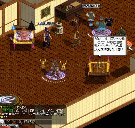 Ijigen20101110D.jpg