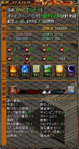 Lancher380Status.jpg