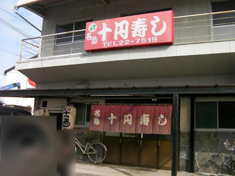 200912_jyuen_3.jpg