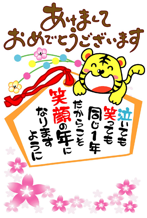 虎NENGA0202_e53195