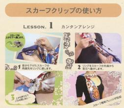 scarf-clip-arrange1_20110116104419.jpg