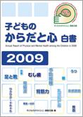 Kodomo-Hakusyo2009.jpg