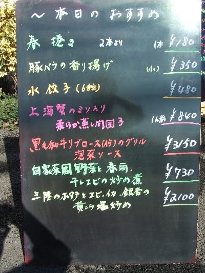 2010_0102本日のおすすめ