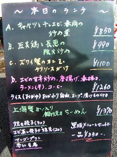 2010_0107本日のランチ