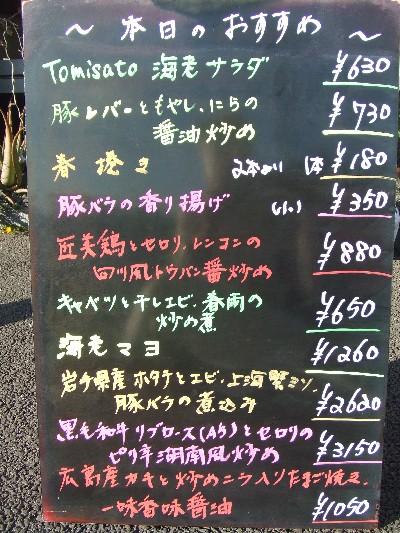 2010_0107本日のおすすめ