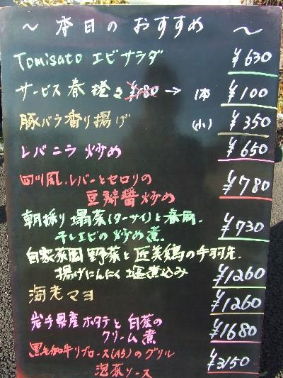 2010_0108本日のおすすめ