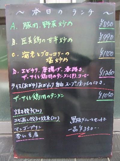 2010_0112ランチ
