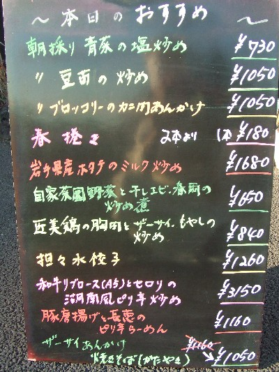 2010_0115本日のおすすめ