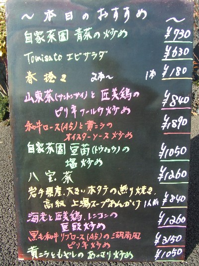 2010_0116本日のおすすめ