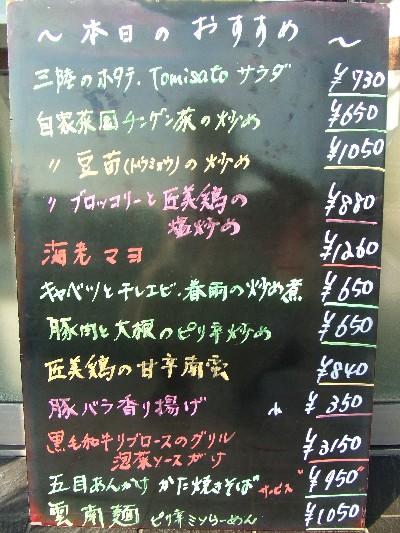 2010_0118本日のおすすめ