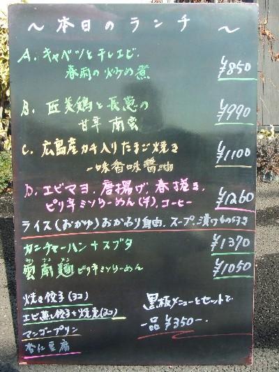 2010_0119ランチ