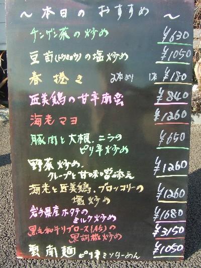 2010_0119本日のおすすめ