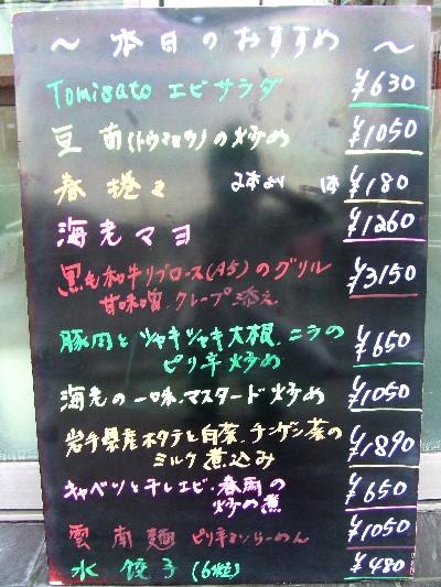 2010.1.21本日のおすすめ