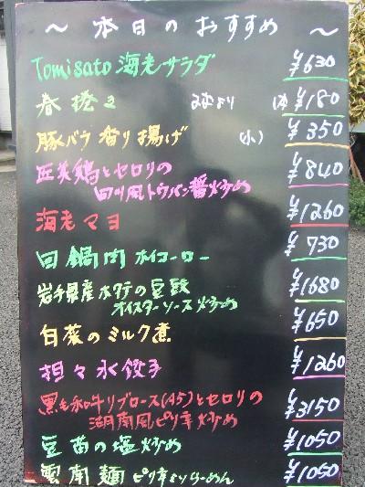2010_0122本日のおすすめ