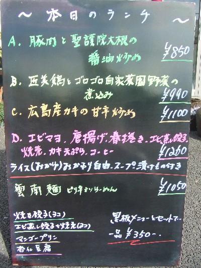 2010_0123ランチ