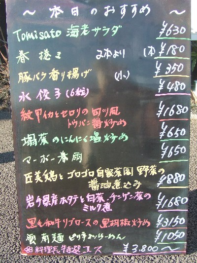 2010_0123本日のおすすめ
