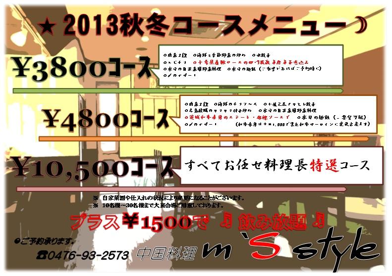 秋冬コースメニュー2013
