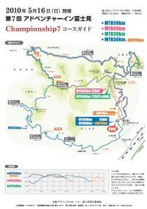 第7回アドベンチャーイン富士見コースマップ